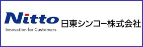 バナー 日東シンコー株式会社