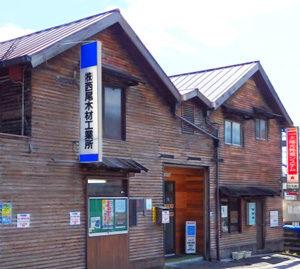 株式会社西尾木材工業所 オフィス